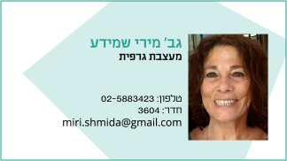 staff_miri_heb.png